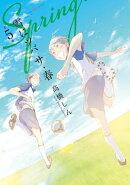 雪にツバサ・春(5)