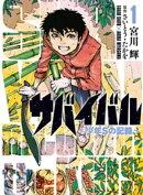 サバイバル〜少年Sの記録〜 (1)