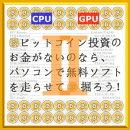 『 仮想通貨 アルトコイン マイニング ビギナーズガイド 2 (II) 2018 』(12steps / 20min)