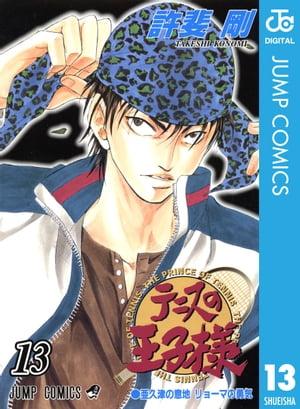 テニスの王子様 13【電子書籍】[ 許斐剛 ]