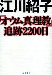 「オウム真理教」追跡2200日