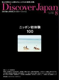 Discover Japan Vol.35【電子書籍】