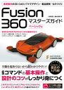 Fusion 360 マスターズガイド ベーシック編【電子書籍】[ 小原照記 ]