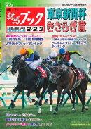 週刊競馬ブック2019年01月28日発売号