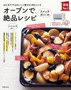 オーブンでスイッチポン!の絶品レシピ【電子書籍】