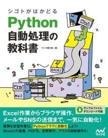 シゴトがはかどる Python自動処理の教科書【電子書籍】[ クジラ飛行机 ]