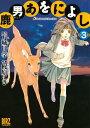 鹿男あをによし (3)【電子書籍】[ 梶原にき ]
