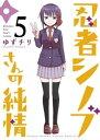 忍者シノブさんの純情(5)【電子書籍】[ ゆずチリ ]