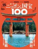 週刊ニッポンの国宝100 Vol.15