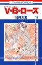 V・B・ローズ11【電子書籍】[ 日高万里 ]