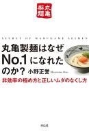 丸亀製麺はなぜNo.1になれたのか?ーー非効率の極め方と正しいムダのなくし方