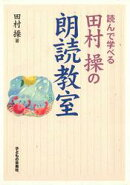 田村操の朗読教室
