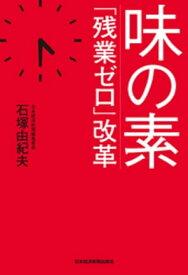 味の素 「残業ゼロ」改革【電子書籍】[ 石塚由紀夫 ]