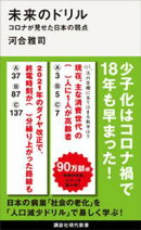 未来のドリル コロナが見せた日本の弱点