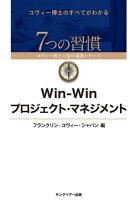 WinーWinプロジェクト・マネジメント