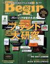 Begin(ビギン) 2018年5月号【電子書籍】