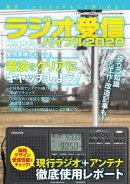 ラジオ受信バイブル2020