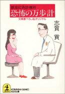恐怖の万歩計〜銀座紅色診療所〜