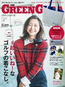 GREEN GORA [グリーン・ゴーラ]Vol.7 by YOUNG GOETHE:GOETHE[ゲーテ]2017年11月号増刊