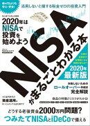 NISAがまるごとわかる本