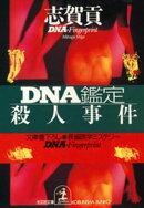 DNA鑑定殺人事件