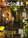 おとなの週末セレクト「東京路地裏うまいもん散歩」〈2016年7月号〉【電子書籍】[ おとなの週末編集部 ]
