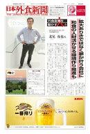 【2018/11/5号】 日本外食新聞