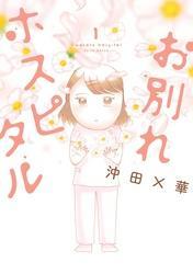 お別れホスピタル(1)【期間限定 試し読み増量版】