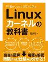動かしながらゼロから学ぶ Linuxカーネルの教科書【電子書籍】[ 末安 泰三 ]