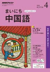 NHKラジオ まいにち中国語 2018年4月号[雑誌]