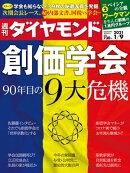 週刊ダイヤモンド 21年1月9日号
