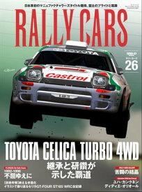 RALLY CARS Vol.26【電子書籍】[ 三栄 ]