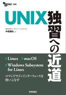 UNIX独習への近道