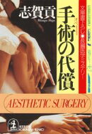 手術の代償