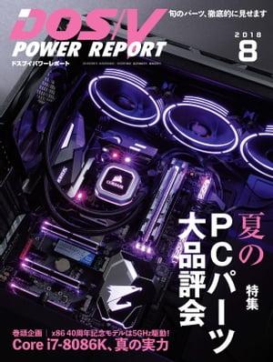 DOS/V POWER REPORT 2018年8月号【電子書籍】