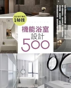 設計師不傳的私房秘技:機能浴室設計500【電子書籍】