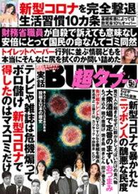 実話BUNKA超タブー 2020年5月号【電子書籍】