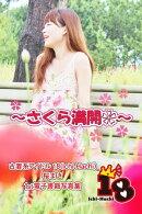 【古着系アイドル18(Ichi-Hachi)】さくら満開〜桜まき 1st電子書籍写真集〜