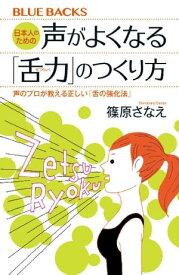 日本人のための声がよくなる「舌力」のつくり方 声のプロが教える正しい「舌の強化法」【電子書籍】[ 篠原さなえ ]