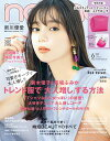 non-no 2019年6月号【電子書籍】[ 集英社 ]