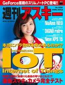 週刊アスキー No.1056 (2015年12月8日発行)