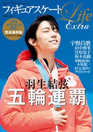 フィギュアスケートLife Extra 平昌オリンピック2018【電子書籍】[ フィギュアスケートLife ]
