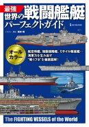 最強 世界の戦闘艦艇パーフェクトガイド