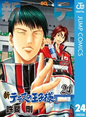 新テニスの王子様 24【電子書籍】[ 許斐剛 ]