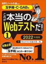 【玉手箱・CーGAB 編】 これが本当のWebテストだ! (1) 2022年度版【電子書籍】[ SPIノートの会 ]