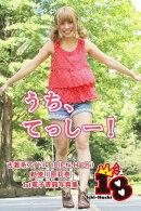 【古着系アイドル18(Ichi-Hachi)】うち、てっしー!〜勅使川原莉奈 1st電子書籍写真集〜