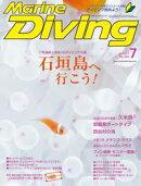 Marine Diving(マリンダイビング)2017年7月号 No.625