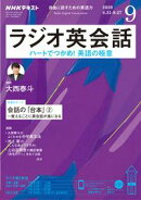 NHKラジオ ラジオ英会話 2020年9月号[雑誌]