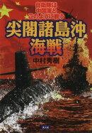 尖閣諸島沖海戦ー自衛隊は中国軍とこのように戦う