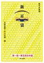 【合本版】新耳袋 第一夜〜五夜 現代百物語【電子書籍】[ 木原 浩勝 ]